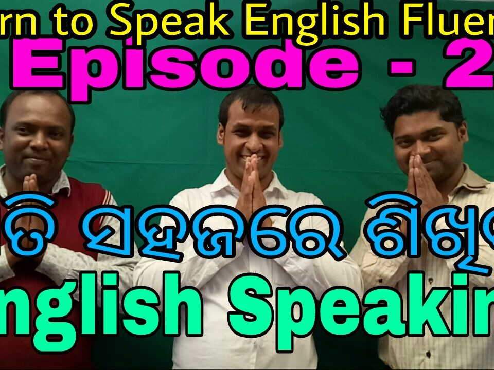 Basic English Grammar Spoken English lesson:Episode-2