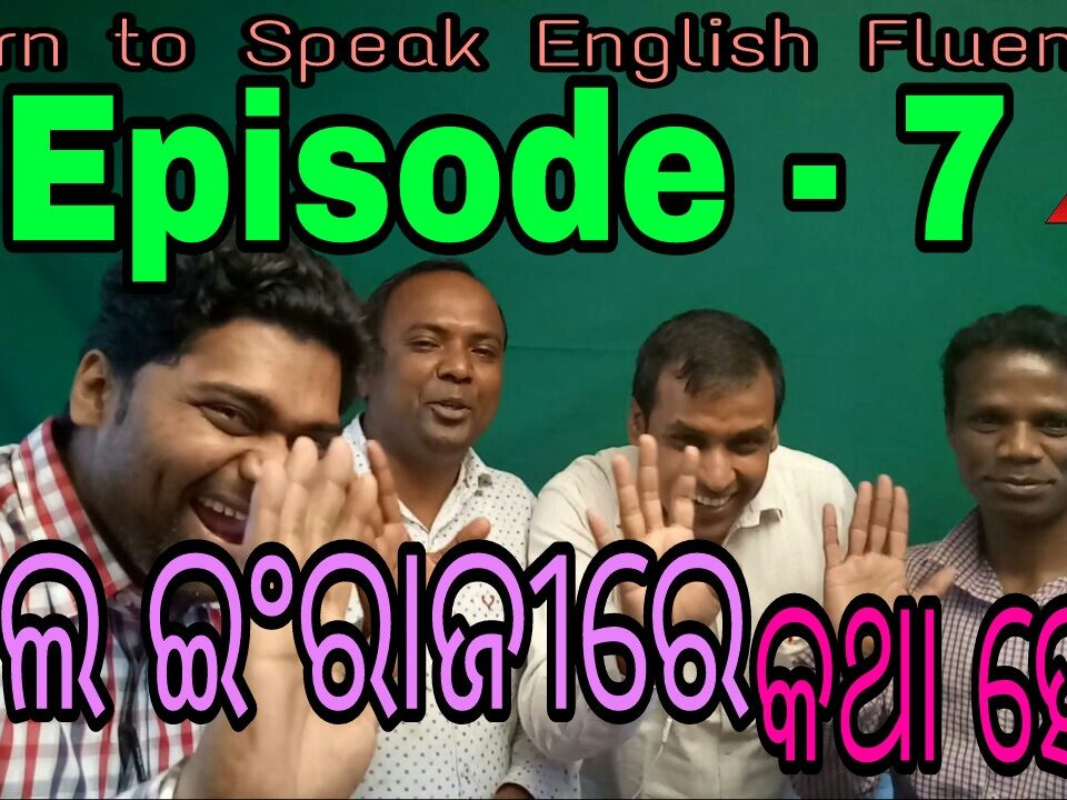 Basic English Grammar Spoken English Lesson: Episode – 7