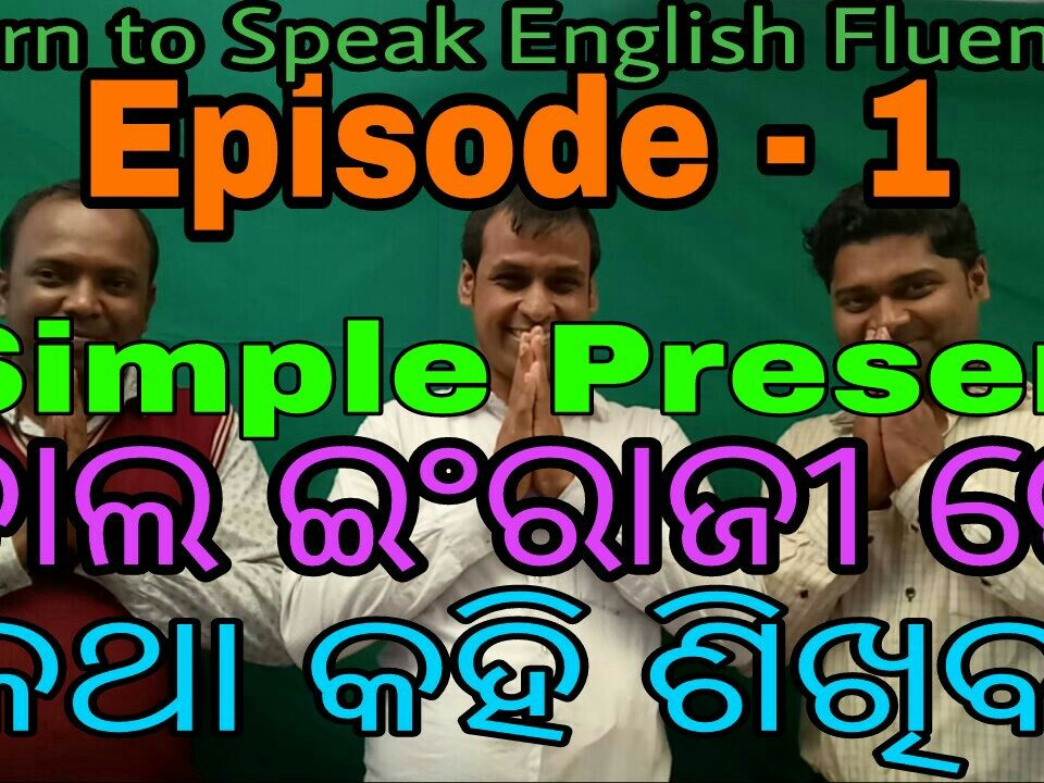 Spoken English Lesson: Episode-1