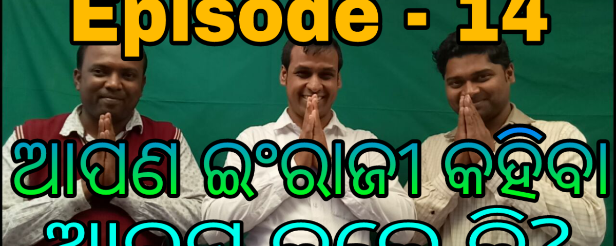 Basic English Grammar Lesson Past Perfect: Episode – 14