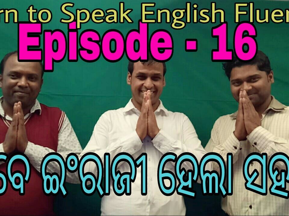 Basic English Grammar Lesson Past Perfect: Episode – 16